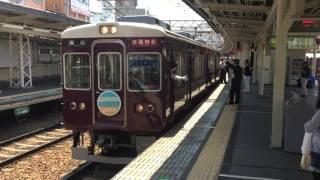 Gambar cover 阪急7000系 直通特急嵐山行き 十三発車!