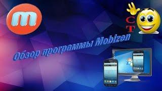 Обзор программы Mobizen.Подключения смартфона к ПК через USB