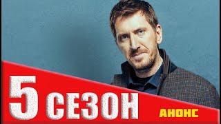 НЮХАЧ 5 СЕЗОН (2020) Анонс и дата выхода