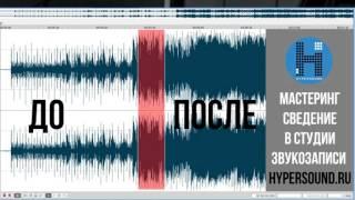 Сведение и мастеринг на студии звукозаписи Hypersound.