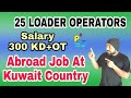 Abroad Job At Kuwait Country, 25 Loader Operators Post, Salary 300 KD+OT