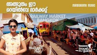Maeklong Railway Market Bangkok Thailand Trip Episode 02 Mridula Madhusudhanan