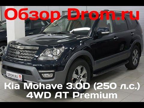 Kia Mohave 2017 3.0D (250 л.с.) 4WD AT Premium - видеообзор