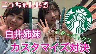 【白井姉妹対決】スターバックスカスタマイズ対決 / こっちゃんねる