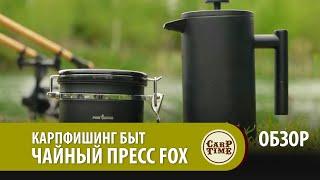 Карпфишинг быт: Чайный пресс FOX ОБЗОР