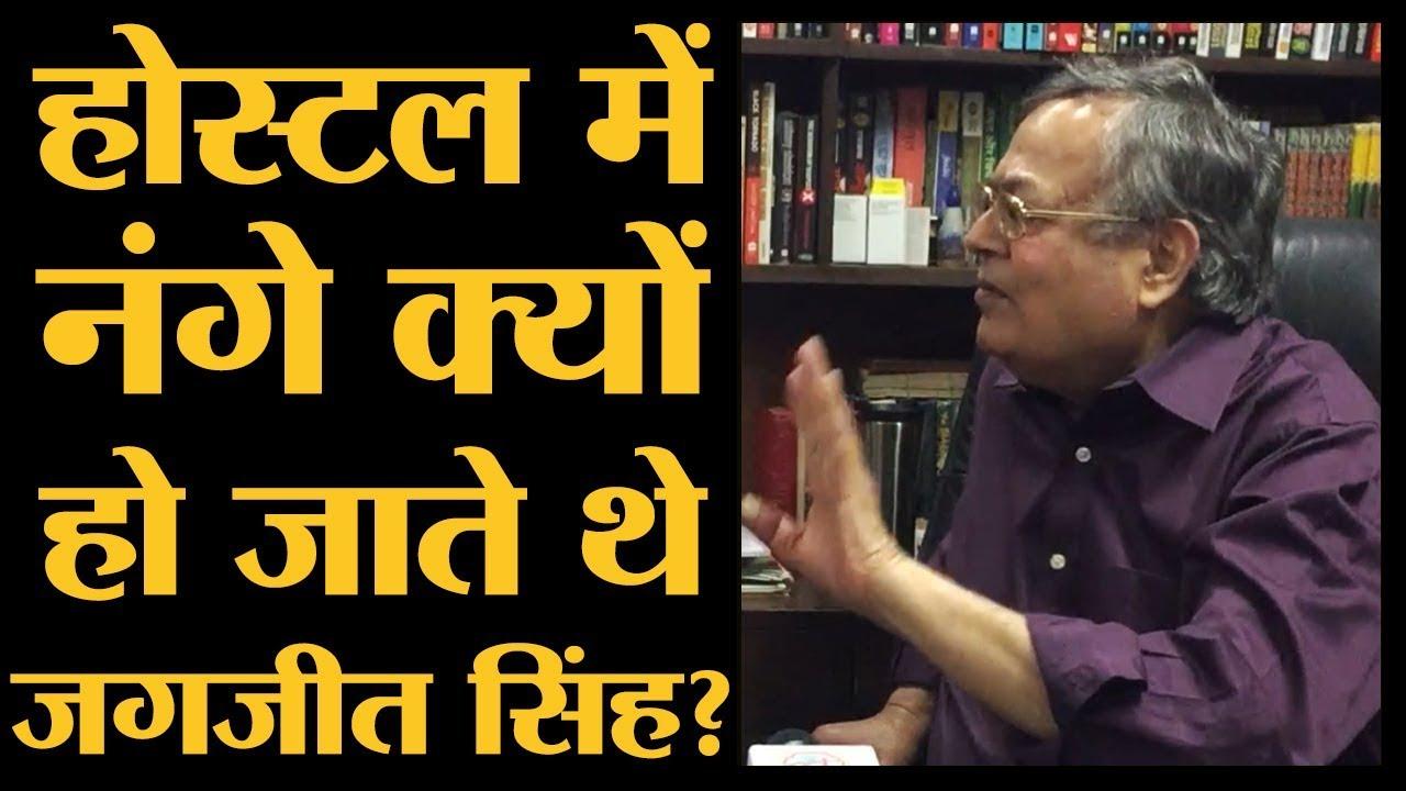 Surender Mohan Pathak की ज़ुबानी Jagjit Singh के किस्से | Interview Part - 3