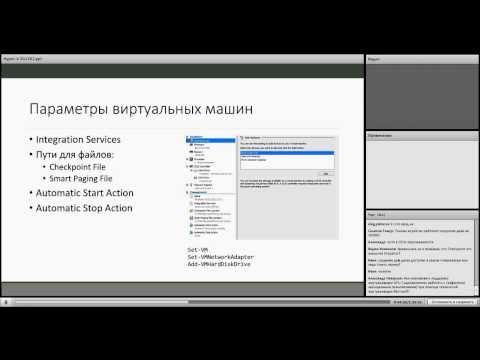 Виртуализация серверов с использованием Windows Server 2012 R2 Hyper-V