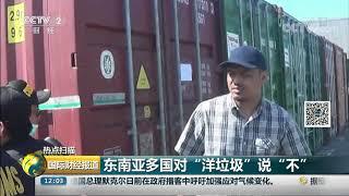 [国际财经报道]热点扫描 印尼将退回澳大利亚逾210吨垃圾| CCTV财经