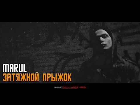 Marul - Затяжной Прыжок (Pit Bull Battle 2) (Directed by: D1M.J Media Prod.)