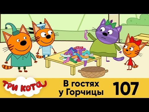 Три кота | Серия 107 | В гостях у Горчицы