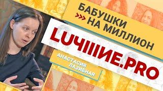LUЧIIIИЕ.PRO#1. Анастасия Лазибная. Социальное предпринимательство.