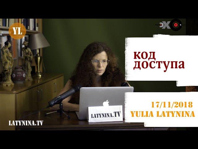 LatyninaTV / Код Доступа / 17.11.2018/ Юлия Латынина