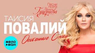 Таисия Повалий  - Особенные слова (Песни поэта Михаила Гуцериева)