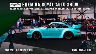 Mazda едет на трех амортизаторах! Royal Auto Show - Заезжаем на выставку, LCM готовит тачки!
