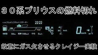 30系プリウスの燃料切れ(故意にガス欠させるクレイジー実験)