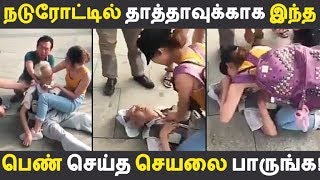 நடுரோட்டில் தாத்தாவுக்காக இந்த பெண் செய்த செயலை பாருங்க! | Tamil News