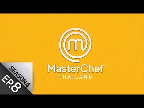[Full Episode] MasterChef Thailand มาสเตอร์เชฟประเทศไทย Season 4 EP.8
