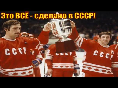 Это ВСЁ - сделано в СССР !