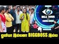 We Will Not Watch Bigg Boss Without Oviya | Public Opinion And Reactions | Oviya Out From Bigg Boss