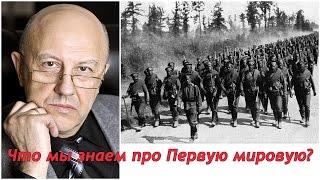Андрей Фурсов - Что мы знаем про Первую мировую?