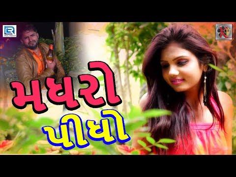 MADHRO PIDHO - Latest Gujarati Dj Song 2018   FULL HD VIDEO   Ajay Thakor New Song   RDC Gujarati HD