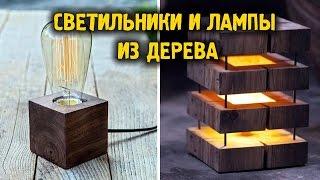 видео Виды дизайнерских светильников