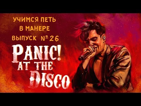 Учимся петь в манере. Выпуск №26. Panic! At the Disco - Emperor's new clothes / Death of a bachelor