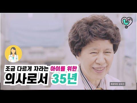 [육아닥터] 발달장애 아이들을 위한 의사로서 35년