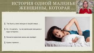 Здоровье женщины - в руках каждой женщины