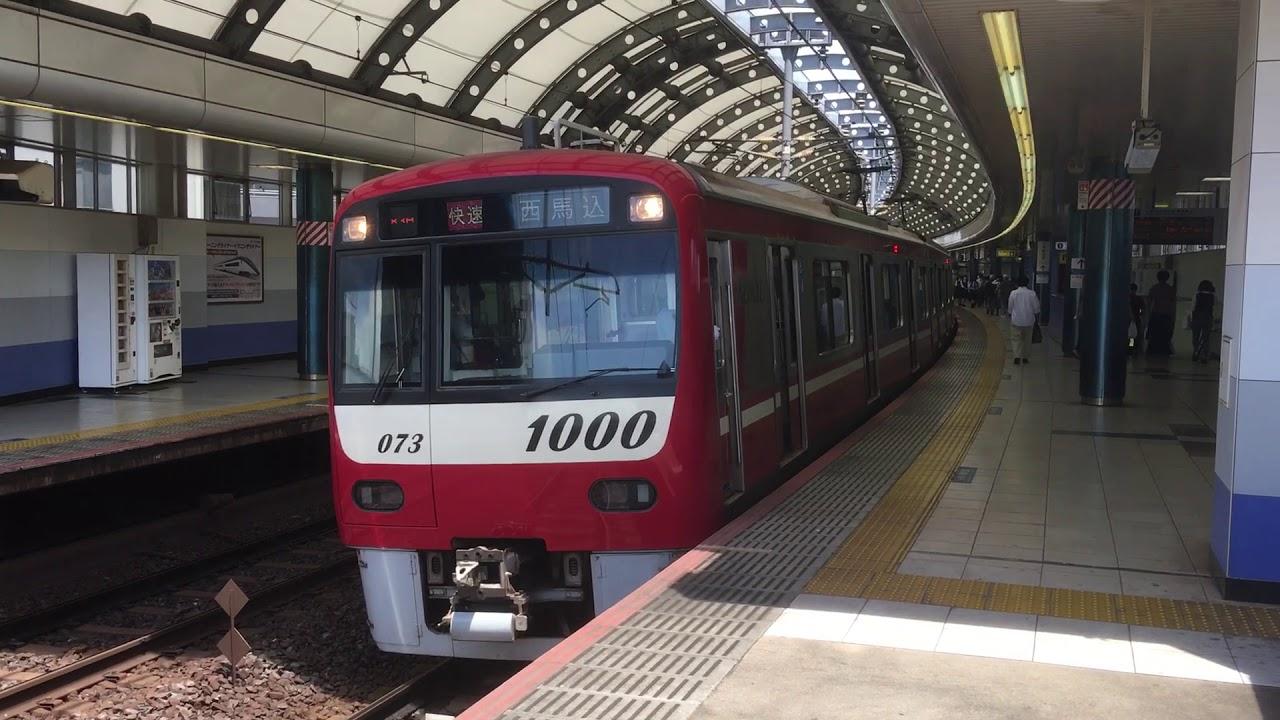 【京急】新1000形1073編成 京成船橋発車