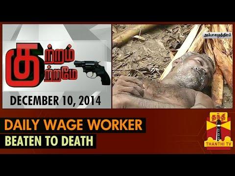 Kutram Kutrame - Daily Wage worker beaten to death (10/12/14) - Thanthi TV
