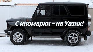 Уаз Хантер 2016. Часть 7. Уазик покоряет Москву! (ENG subtitles)