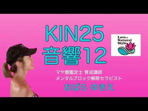 【マヤ暦がやばい! KIN25・音響12】 お勧めの過ごし方