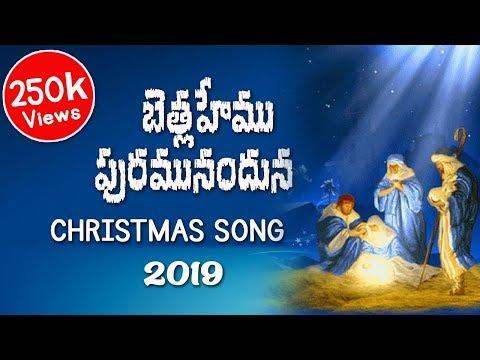 బెత్లహేము పురములోన (New Verision) || VidyaSagar ||Nathan ||Telugu Christmas 2018 Songs ||Nefficba
