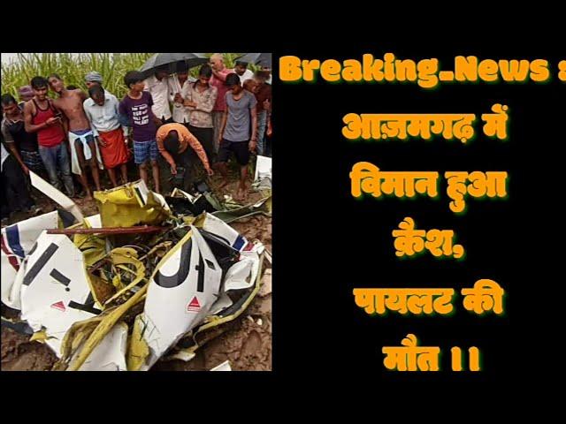 #Breaking_News : आज़मगढ़ में विमान हुआ क्रैश, पायलट की मौत ।।इंडिया पावर न्यूज़