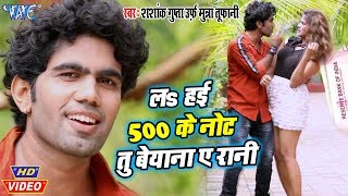 #Shashank Gupta Urf Munna Tufani #Video- ल हई 500 के नोट तु बेयाना ए रानी I 2020 Bhojpuri New Song