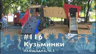 #116 Площадки парка Кузьминки, ч.1, 27.07.2019