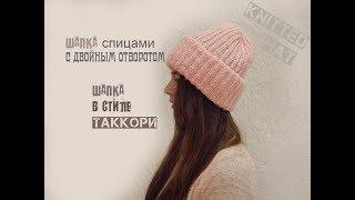Шапка с двойным отворотом. Шапка Таккори. Женская шапка спицами.