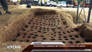 Σπάνια αρχαιολογικά ευρήματα έφεραν στο φως οι αρχαιολόγοι στην Κοζάνη