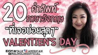 20 คำศัพท์ภาษาอังกฤษ ที่เจอบ่อยสุดๆใน Valentine's Day