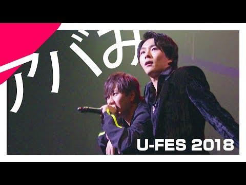 アバみ feat.ワタナベマホト - UFES.2018 @TOKYO DOME CITY HALL