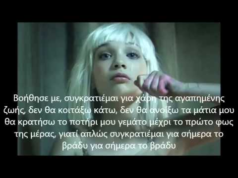 Sia - Chandelier Greek Lyrics - YouTube