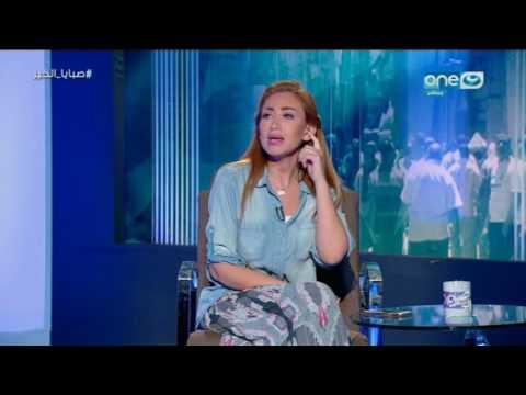 صبايا الخير - ريهام سعيد لجمهور الزمالك : ايه جمالكوا وت...
