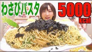 【大食い】わさび好きにおくる!わさびたっぷり[わさびパスタ]5000kcal【木下ゆうか】 thumbnail