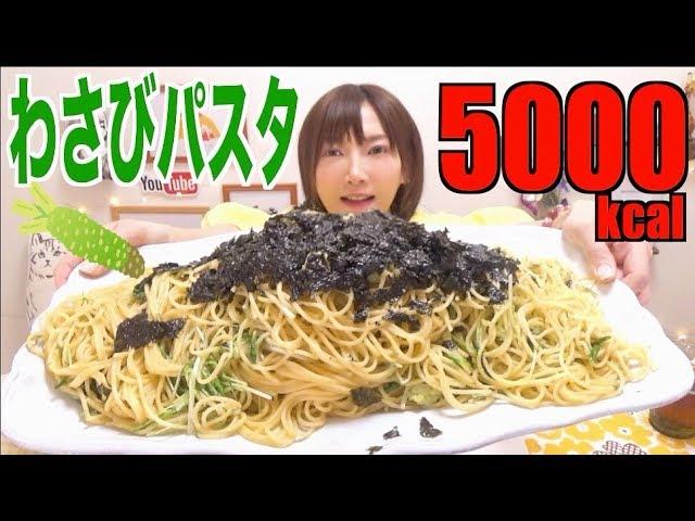 【大食い】わさび好きにおくる!わさびたっぷり[わさびパスタ]5000kcal【木下ゆうか】