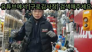 스티로폼절단기 단열재절단기 동양열선손잡이 단열재 컷팅기