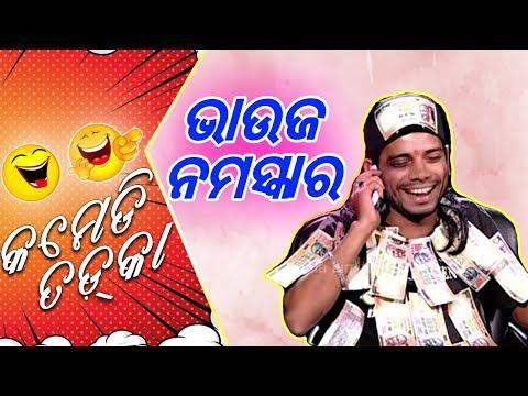 Bhauja Namaskar || Performed by Pragyan || Comedy Tadka