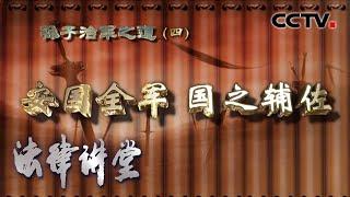 《法律讲堂(文史版)》 孙子治军之道(四)安国全军 国之辅佐 20200604 | CCTV社会与法