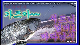 """#바다낚시교실#Spearfishing#바다낚시동영상""""호…"""