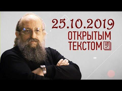 Анатолий Вассерман - Открытым текстом 25.10.2019